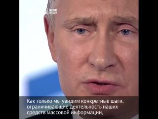 Путин высоко оценил работу RT и Sputnik