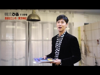 21.10.2017 Юнхо для журнала Hallyu Pia