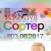 """Квест """"Сортер"""" 11.06.17(20.30)"""