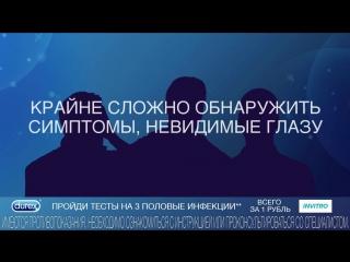 Тесты на три половые инфекции всего за 1 рубль! Passport - M
