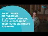 """Ах Астахова: """"Не чувствую угрызения совести, если не посвящаю творчеству должного времени"""""""