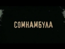 Сомнамбула Somnambula trailer