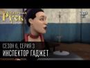 Сказочная Русь, 6 сезон, серия 3 | Инспектор Гаджет | Новый герой - Арсен Фейсбуков (Аваков)