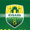 ФК «Кубань» | Официальная страница болельщиков