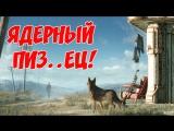 Fallout 4: ЯДЕРНЫЙ ПИЗ..ЕЦ (Стрим Xbox One)