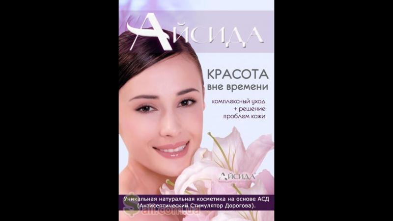Косметолог рекомендует косметику Айсида при дерматологических проблемах