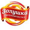 Химчистка Ульяновск Золушка
