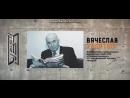 Баргузин, Армата и другое новейшее оружие России