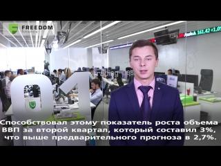 """Юрий Смирнов, финансовый советник ИК """"Фридом Финанс"""", комментирует рынок"""