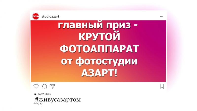 студия АЗАРТ, супер-конкурс