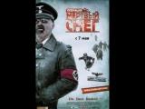 УЖАСТИКИ - Операция Мертвый снег (2009) год