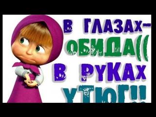 PRIKOLI_Mashenka_O_NAS)))