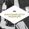 Иркутский Центр Медиации