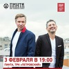 03.02.2018 группа УНДЕРВУД снова в Ижевске