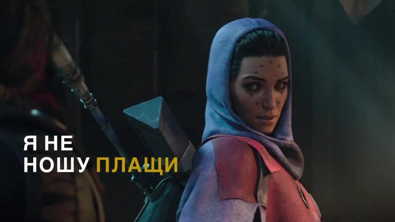 Destiny 2 — Знакомьтесь Хоторн [RU]