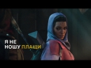 Destiny 2 — Знакомьтесь Хоторн RU
