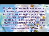 Айелим асыл жарым   (360p).mp4