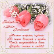 Моя любимая девочка,поздраляю тебя С днем Твоего Рождения!!!!!Сегодня такой замечательный день!!!:***Пусть он станет для тебя незабываемым:)Желаю тебе всегда оставаться такой же красавицей,умной и самой самой:***Счастья тебе во всем,здоровья!Чтоб все мечты у тебя сбылись!!:****Очень-очень тебя люблю