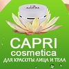 CAPRI Beauty Line - косметика из Италии