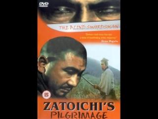 Zatoichi 14_Паломничество Затойчи ( Zatoichi's pilgrimage)