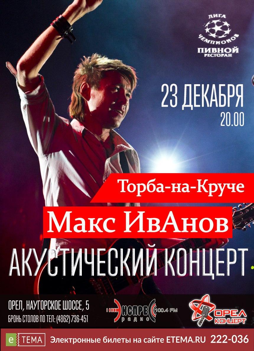 Макс ИвАнов Торба-на-круче «Акустический концерт»
