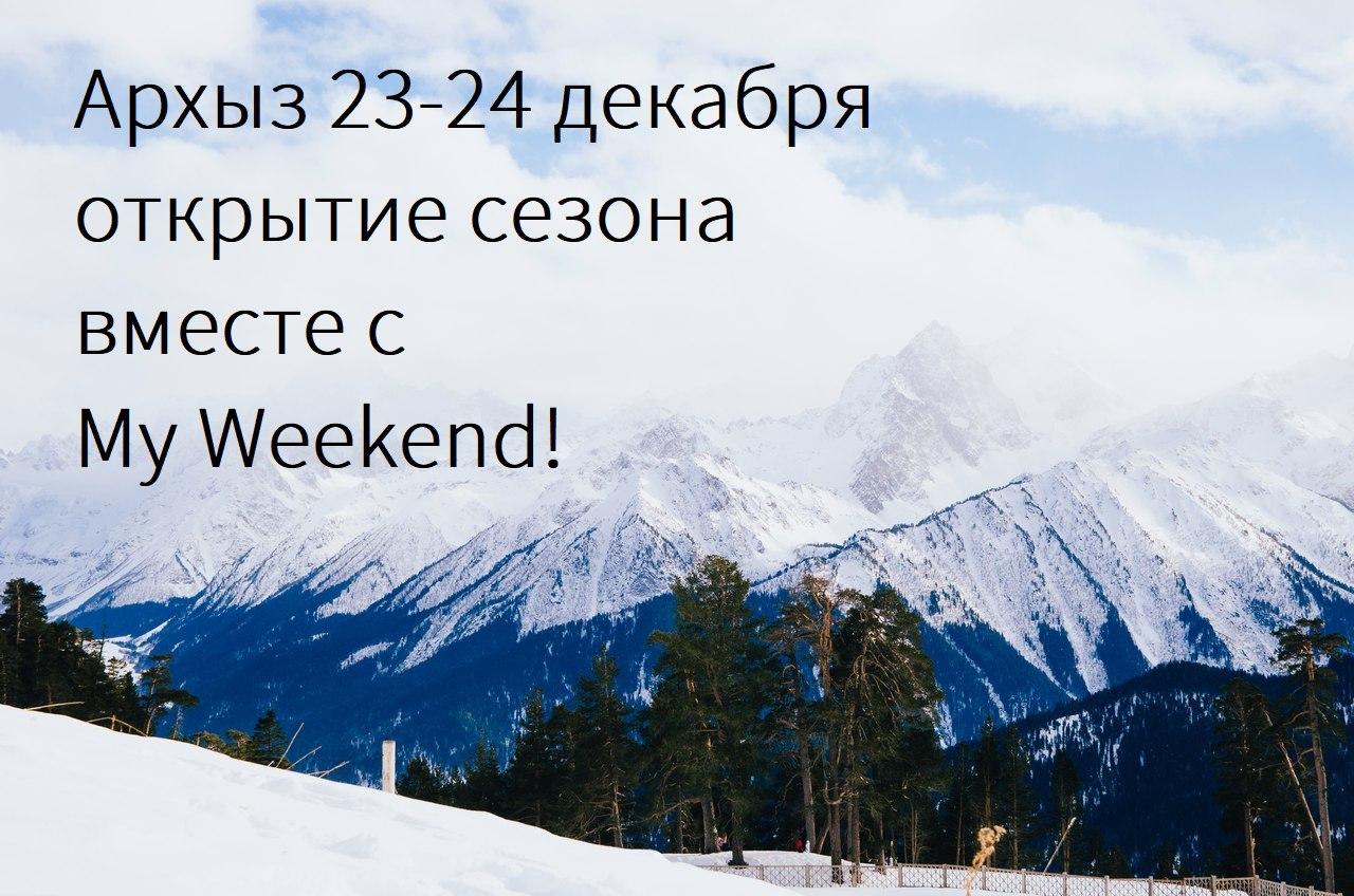 Афиша Ростов-на-Дону 23-24 декабря Архыз! ОТКРЫТИЕ СЕЗОНА 2017!