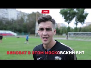 Московский бит