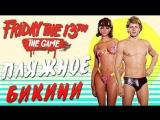 Дмитрий Бэйл Friday the 13th_ The Game  НОВОЕ ОБНОВЛЕНИЕ! НОВОЕ DLC С КУПАЛЬНИКАМИ! ГОРЯЧЕЕ БИКИНИ И ПЛАВКИ!