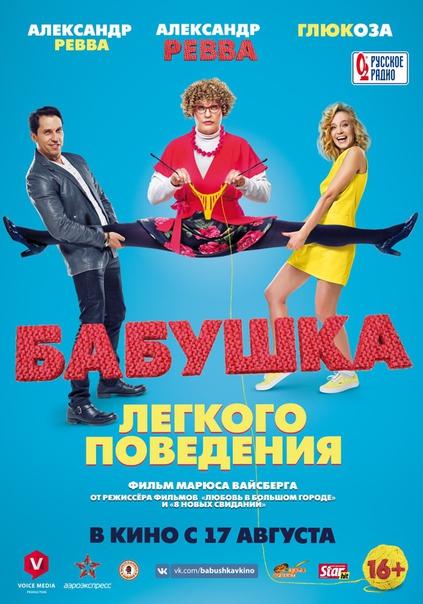 www.kinopoisk.ru/film/981105/