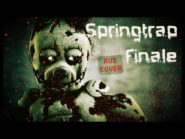 Groundbreaking - Springtrap Finale [RUSSIAN COVER BY DARIUSLOCK] ||| FNAF 3 Song |||