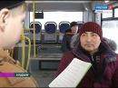 В Надыме прошла необычная акция в обычном автобусе