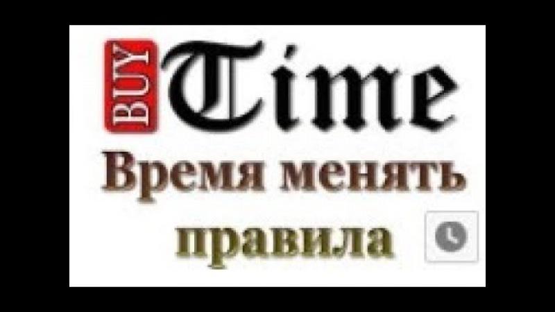 Buy Time - Время ДЕНЬГИ