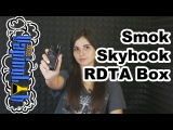 Обзор набора SMOK Skyhook RDTA Box (All in One)