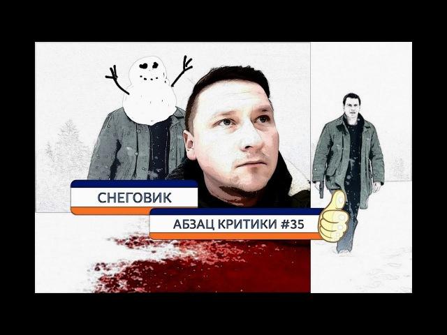 Абзац Критики №35 х/ф СНЕГОВИК (реж. Томас Альфредсон) THE SNOWMAN