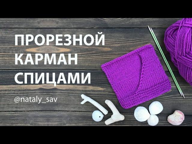 Как связать прорезной карман спицами Slotted pocket with knitting needles