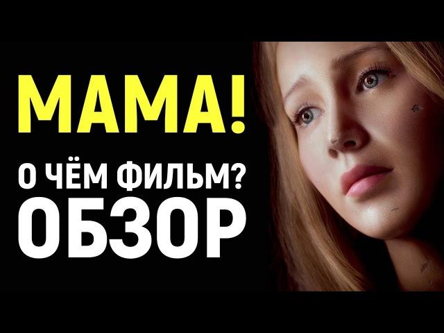 МАМА 2017 О ЧЁМ ФИЛЬМ Библейское безумие Даррена Аронофски ОБЗОР