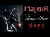 MateuR - Мэри (слова - Джио Россо)