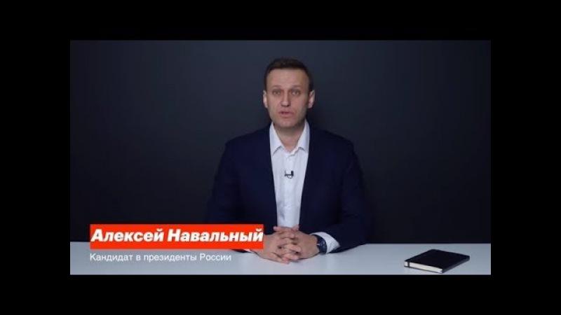 В России началась президентская гонка | Новости 7:40, 18.12.2017 Навальный2018