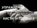 Упражнения для восстановления и тренировки кисти и пальцев Simple Exercises for Hands and Fingers