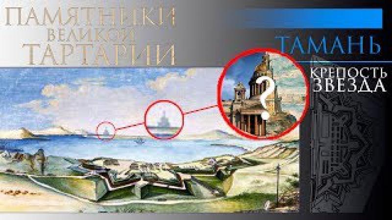 Памятники Великой Тартарии. Крепость - звезда Тамань.