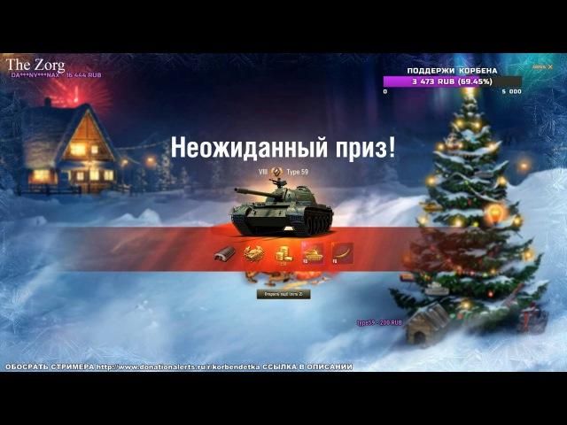 WoT.КОРБЕН. Лучшие моменты с ТОП СТРЕЛКОМ №87