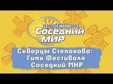 Соседний МИР 2013 - Скворцы Степанова и мы в толпе))