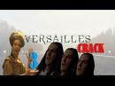 Versailles ͡° ͜ʖ ͡° CRACK 3