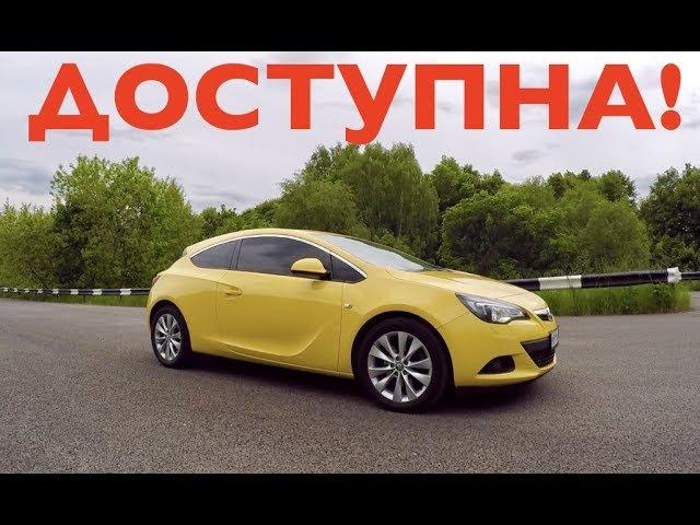Opel Astra J GTC Sport V1.6 - плюсы и минусы.