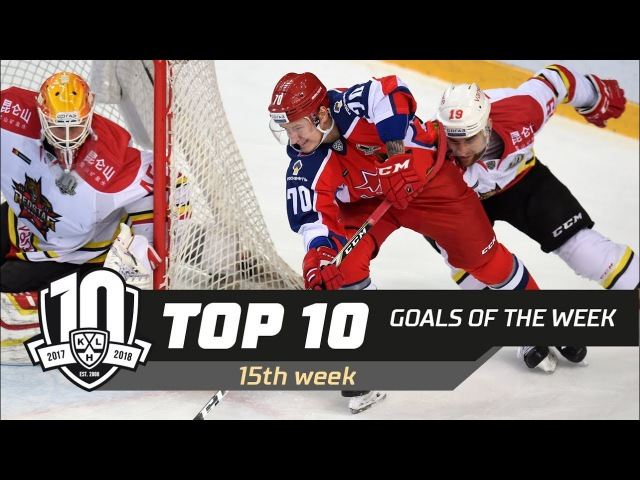 17/18 KHL Top 10 Goals for Week 15