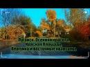 Луганск. Осенняя красота. Красная Площадь, Вергунка и восточные кватралы