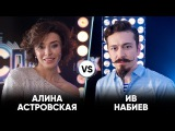 Алина Астровская vs Ив Набиев | Шоу Успех