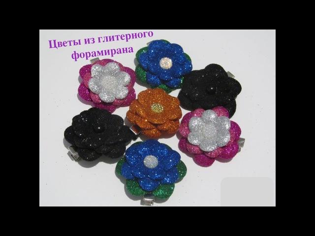 Маленькие цветочки из глиттерного фоамирана на заколках