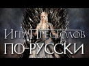 Марья Старк - Русская Игра престолов