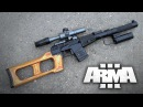 ARMA 3 - ВСС Винторез | Vintorez.